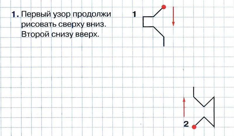 01.Графические диктанты для дошкольников
