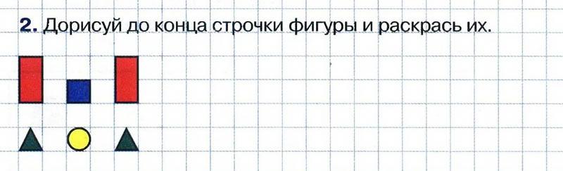 13.Графические диктанты для дошкольников