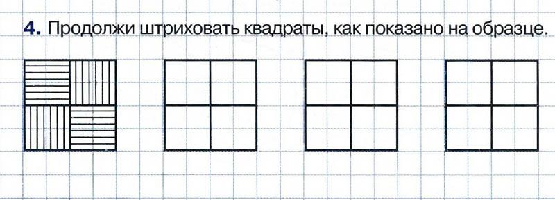 14.Графические диктанты для дошкольников