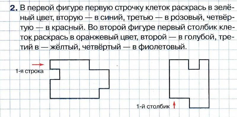 02.Графические диктанты для дошкольников