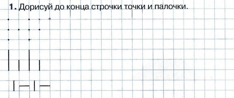 04.Графические диктанты для дошкольников