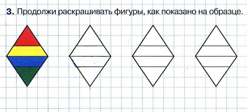 06.Графические диктанты для дошкольников