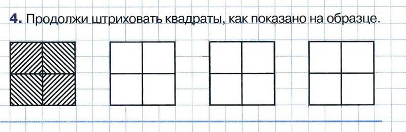 07.Графические диктанты для дошкольников