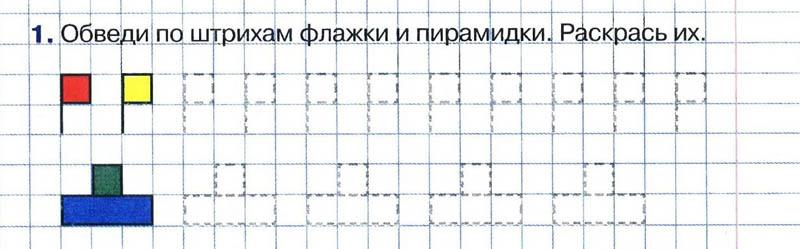 08.Графические диктанты для дошкольников