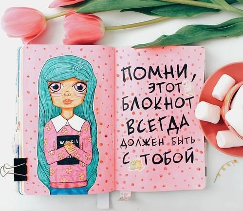 01.Интересные идеи для личного дневника фото
