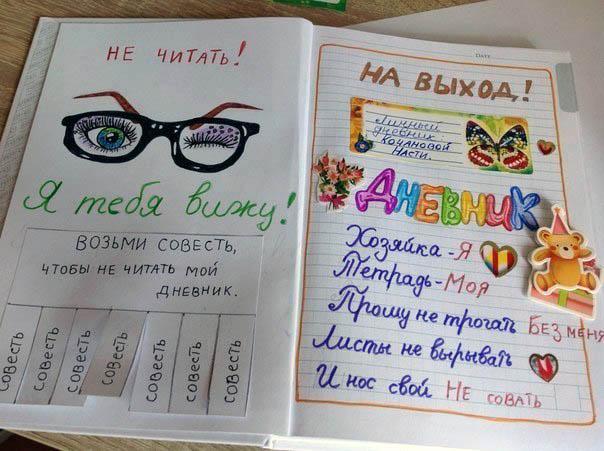 Мой личный дневник как сделать своими руками