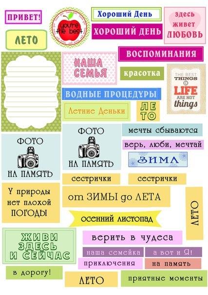 01.Распечатки для лд: сделай личный дневник лучшим!