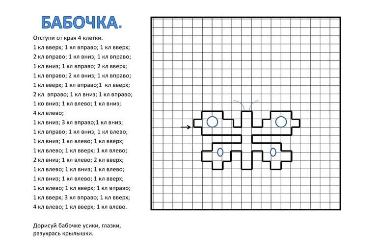 10.Разгадываем графический диктант вместе с детьми