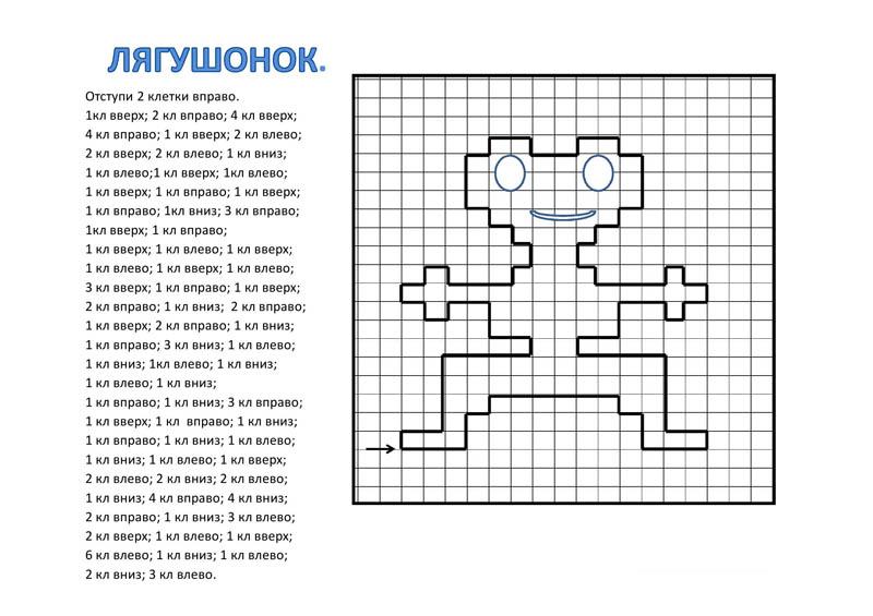 11.Разгадываем графический диктант вместе с детьми