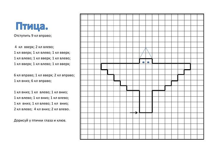 03.Разгадываем графический диктант вместе с детьми