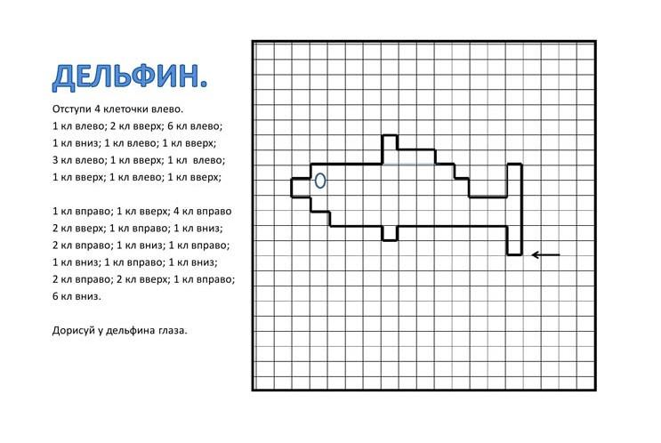 04.Разгадываем графический диктант вместе с детьми