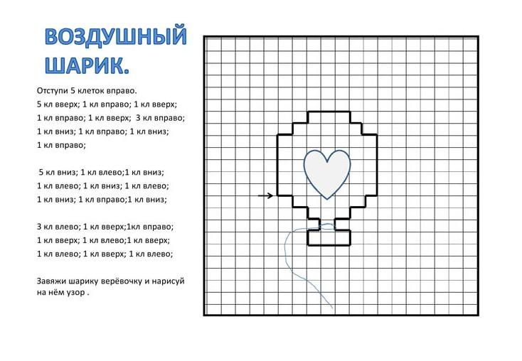 05.Разгадываем графический диктант вместе с детьми