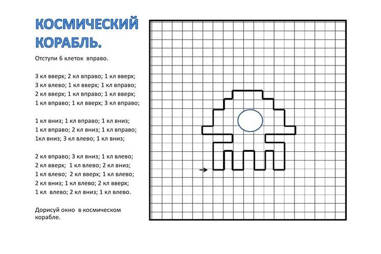 07.Разгадываем графический диктант вместе с детьми