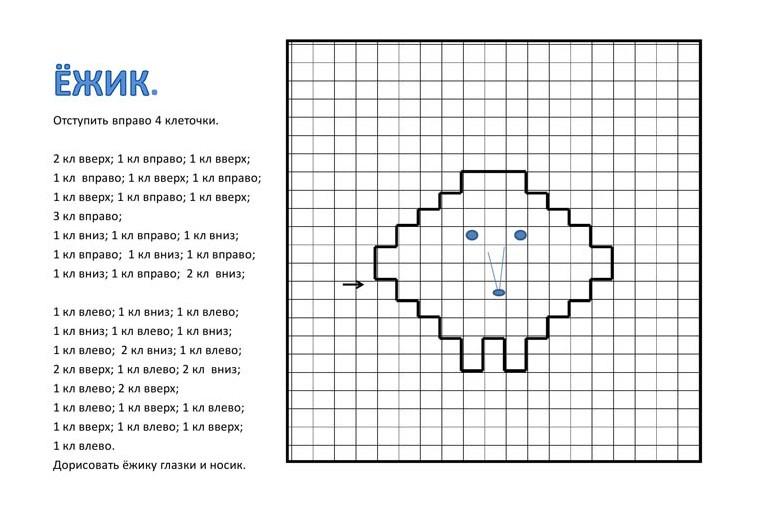 08.Разгадываем графический диктант вместе с детьми