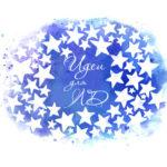 Лд идеи для личных дневников 2017/2018 новое